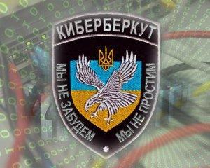 «Киберберкут» прекратил позор Министерства «правды» Украины