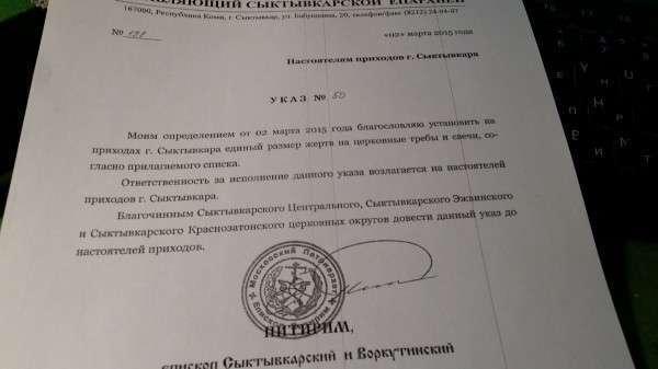 Новые платные услуги в российских церквях: отпевание самоубийц и «развенчивание»