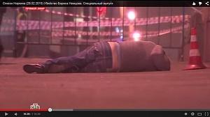 Немцова привезли на мост уже мёртвым?
