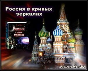 За что «Россия в кривых зеркалах» попала в список экстремистской литературы