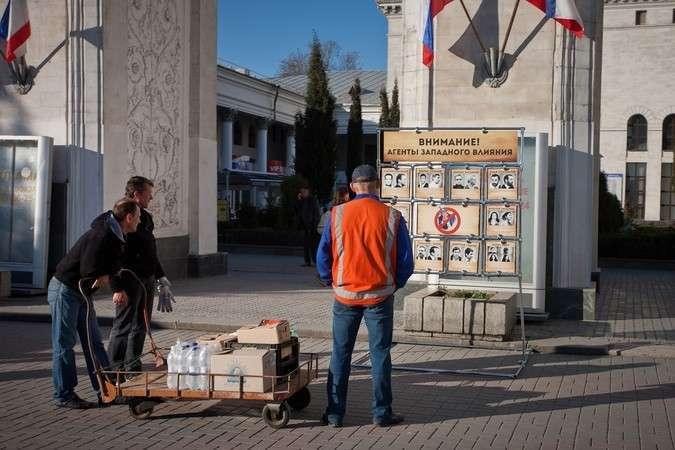 В Крыму появились информационные баннеры о «Пятой колонне»