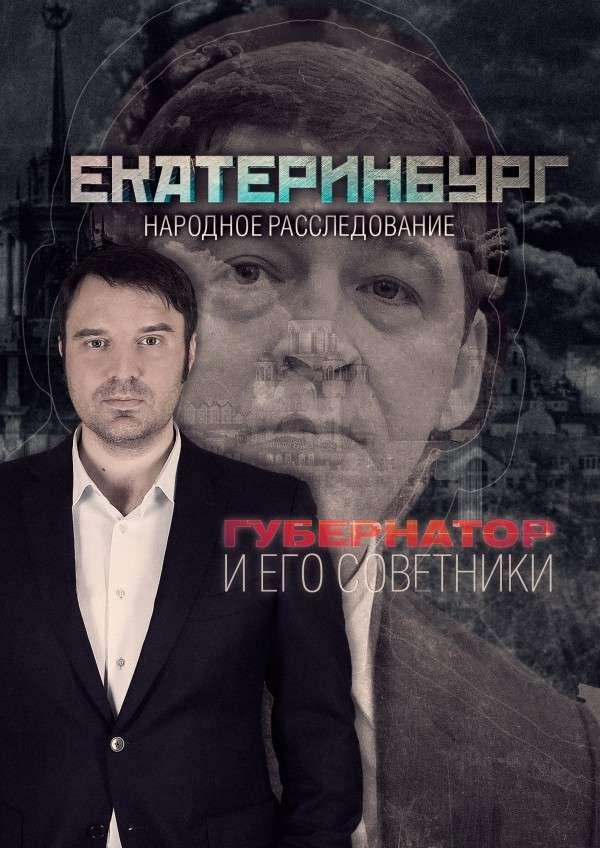 Екатеринбург, народное расследование: Губернатор и его советники