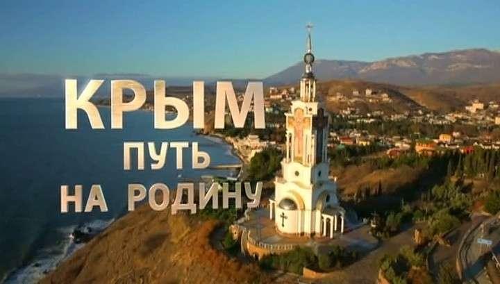 15 марта премьера фильма «Крым. Путь на Родину»