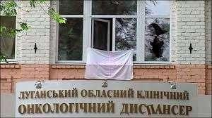 Онкодиспансер в Луганске планируют полностью восстановить к 1 марта (фото)