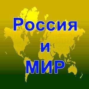 Сегодня состоится конференция из серии «Что происходит в России и Мире»