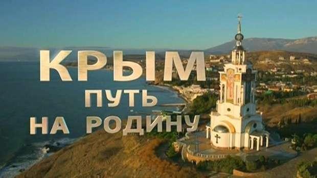 «Крым. Путь на Родину». Документальный фильм