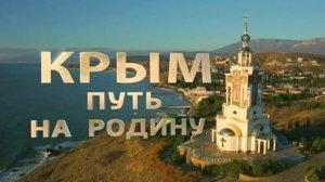 Крым. Путь на Родину. Документальный фильм