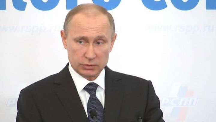 Владимир Путин: будем расширять свободы для бизнеса