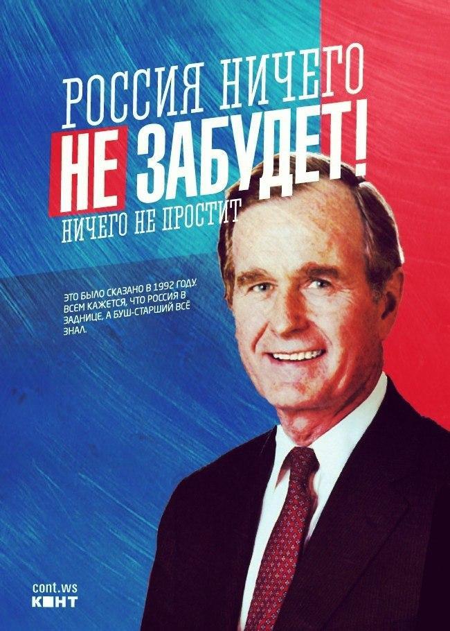 Шокирующее интервью Буша-старшего в 1992 году