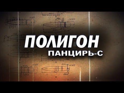 Русская военная техника. Полигон (ПВО Панцирь-С)