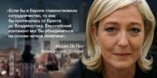Марин Ле Пен поддержала позицию России по украинскому кризису