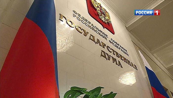 В ГД РФ внесён законопроект об амнистии капитала