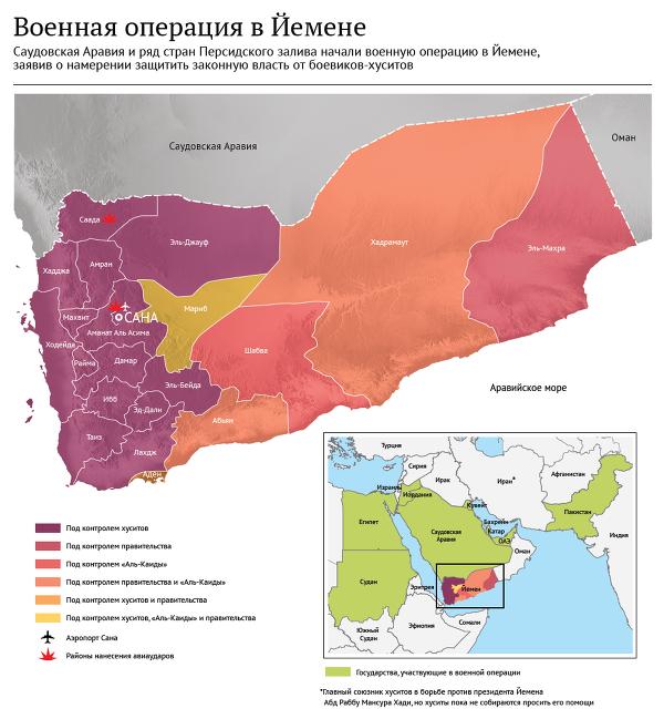 Самолет международной коалиции сбит над столицей Йемена