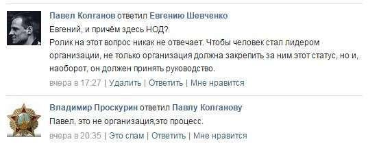 Путин лидер НОД Диалог 2