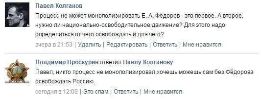 Путин лидер НОД Диалог 3