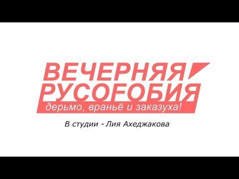 Лия Ахеджакова - очередная звезда «Вечерней Русофобии»