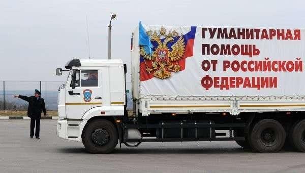 Автоколонны МЧС РФ с гумпомощью Донбассу достигли границы с Украиной