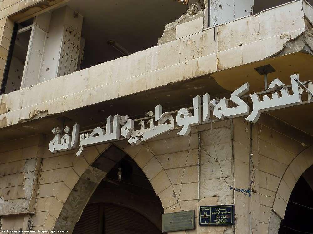 Хомс 26