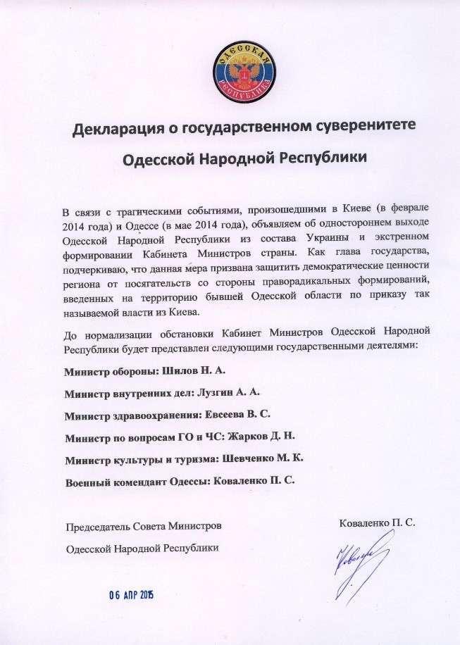 Одесская Народная Республика объявила о своей независимости и выходе из состава Украины