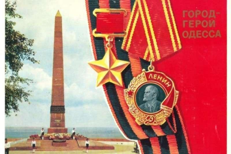 Обращение к жителям Города-героя Одессы