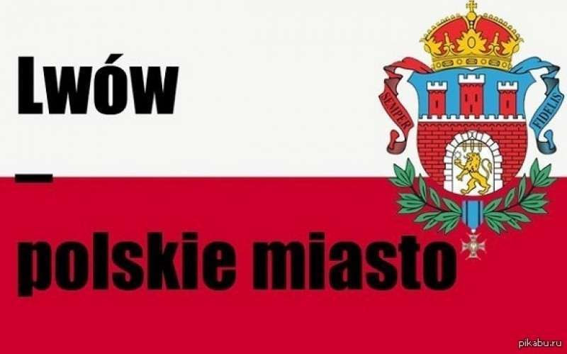 Теперь львовянам придётся отдать свои дома полякам