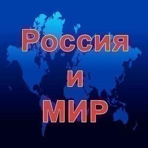 Интернет-Конференция «Что происходит в России и Мире?» сегодня в 17:00 мск