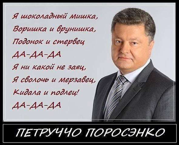 Жидо-кондитер Вальцман с поклоном запускает врагов на Украину