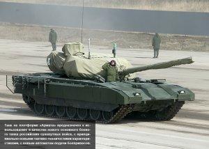 """Фотографии """"Арматы"""", «Курганца-25» и «Бумеранга» от Министерства обороны России"""