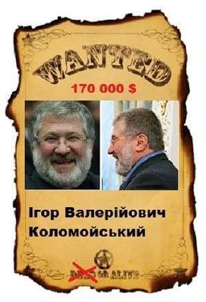 Шесть миллионов за Коломойского