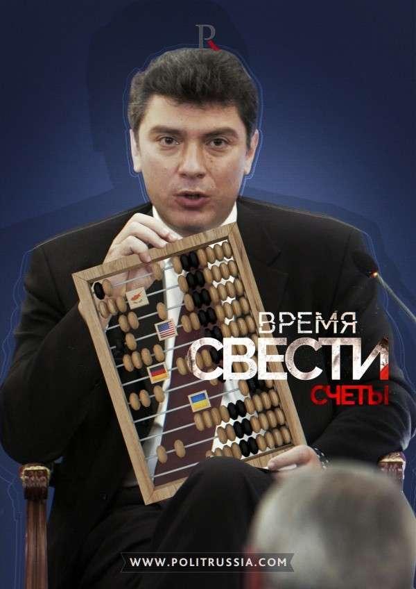 Оппозиция красноречиво молчит о валютных счетах Немцова