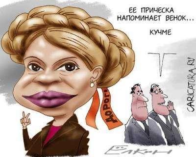 Истеричка Тимошенко обрушит Украину