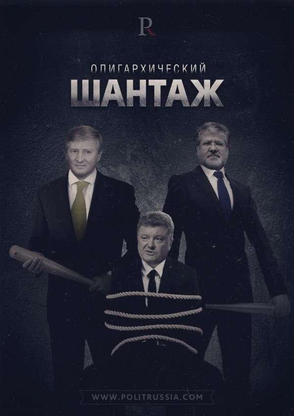 Украинские жидо-олигархи продолжают нормально грабить страну