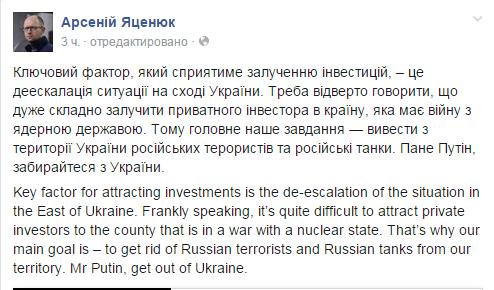 Тупой жидо-кролик Сеня Яценюк посылает приказы Путину