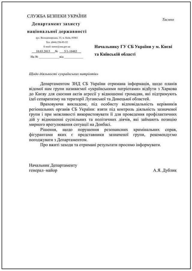 «Киберберкут»: к убийству Олеся Бузины причастно СБУ