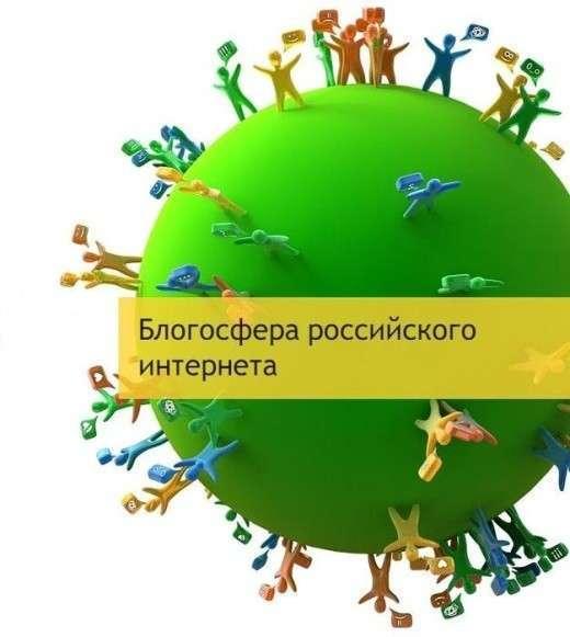 Национализация блогосферы и рунета