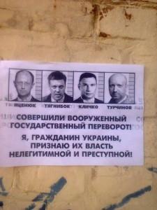 Русские люди на Украине уходят в антифашистское подполье