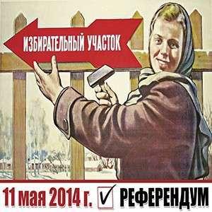 11 мая 2014 года в Донбассе состоится Референдум