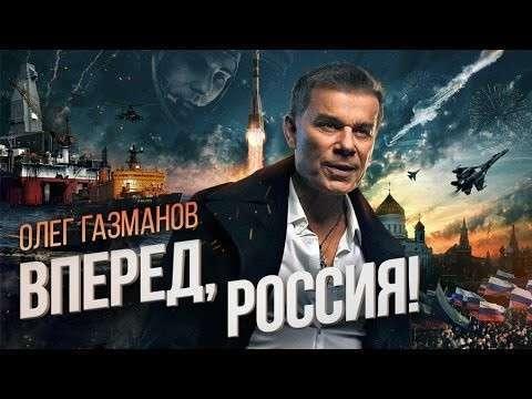 «Вперёд, Россия!» клип Олега Газманова