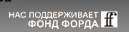 Американские хозяева Российского государственного (!) архива кинофотодокументов