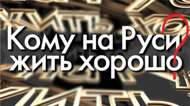 Хорошо ли жить в России