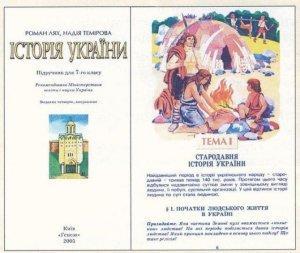 Как украинских наци воспитывали со школьной скамьи: от Велесовой книги до Шухевича