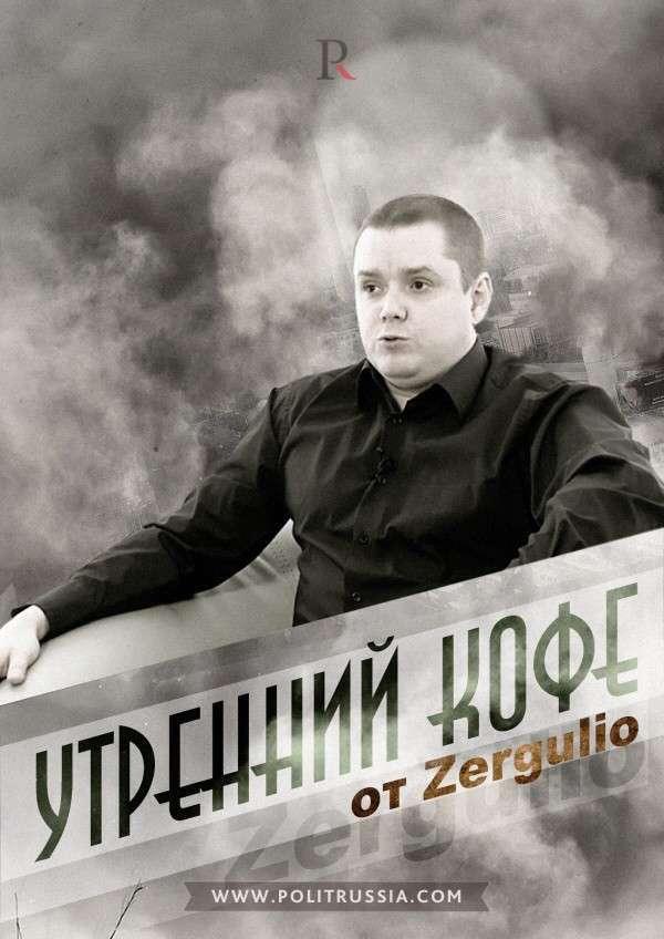 Россия - последний оплот морали, этики и разума в мире
