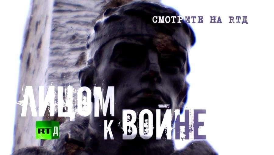 «Лицом к войне»: конфликт в Донбассе глазами ветеранов ВОВ