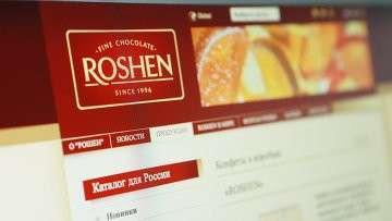 Сайт компании Рошен (Roshen). Архивное фото
