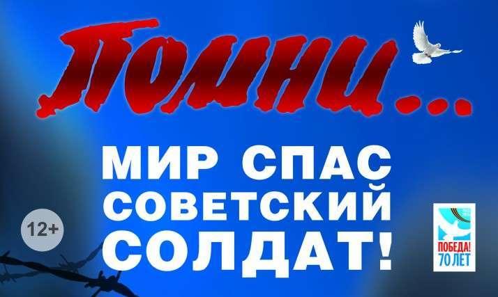 Выставку «Мир спас советский солдат» подвергли в Швейцарии обрезанию