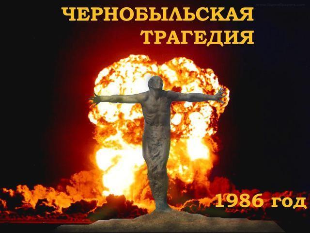 Чернобыль: 28 лет трагедии и героизму