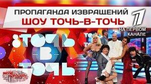 Педерасты и извращенцы гуляют на 1-м государственном канале России
