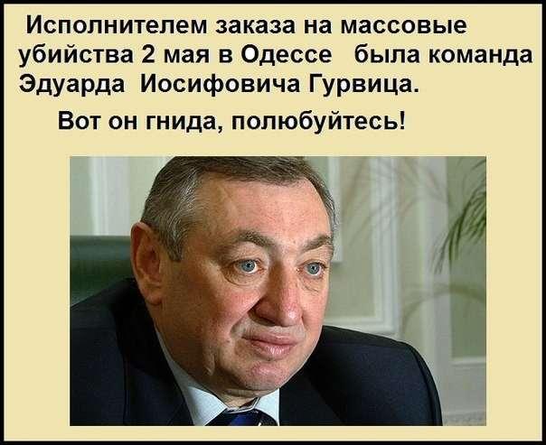 Райсуд Одессы 29 мая начнёт рассматривать трагедию в Доме Профсоюзов