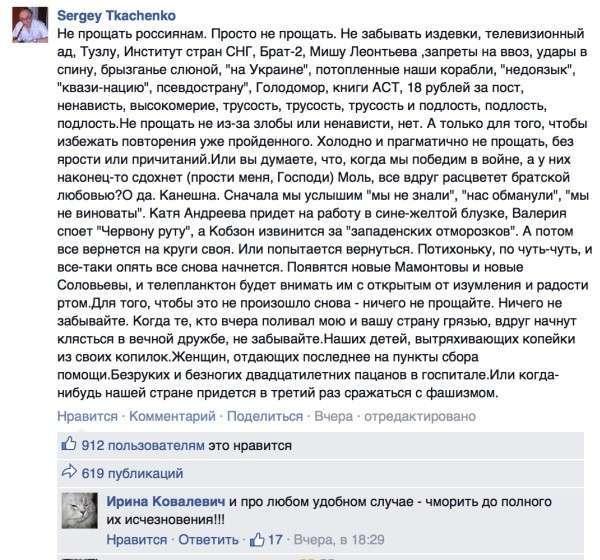 В голове зомбированных украинцев осталась одна злоба