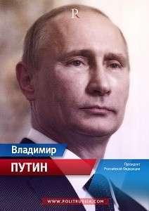 Россия и США готовятся к решающей схватке на Украине